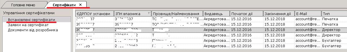 Как загрузить сертификаты в 1С_html_274e4eba