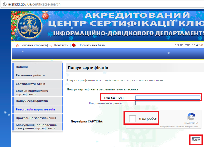 Как загрузить сертификаты в 1С_html_37316e19