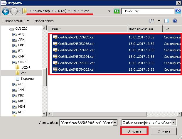 Как загрузить сертификаты в 1С_html_5113adba