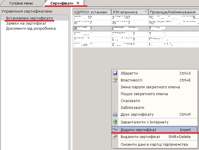 Как загрузить сертификаты в 1С_html_m619b1e6e