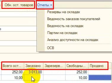 Остатки товара в документах_html_1b40f893