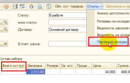 Остатки товара в документах_html_5de6e29f