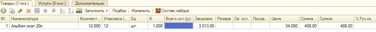 Остатки товара в документах_html_7045b2fb