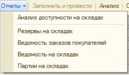 Остатки товара в документах_html_7841cf72