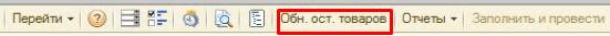 Остатки товара в документах_html_b266a80