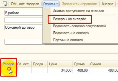 Остатки товара в документах_html_m24f0b8ba