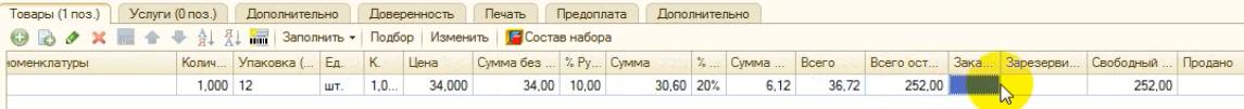 Остатки товара в документах_html_m588a94f