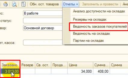 Остатки товара в документах_html_m61f7b6e9