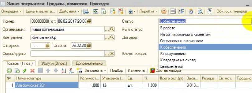 Статусы заказа покупателя_html_7b5268b7