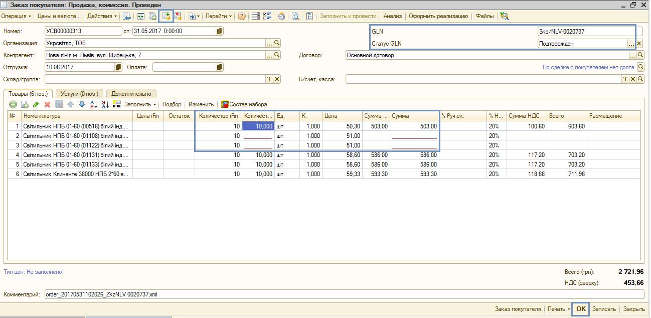 инструкция по обмену 1C с iFin первичными документами_html_m6d89cf2a