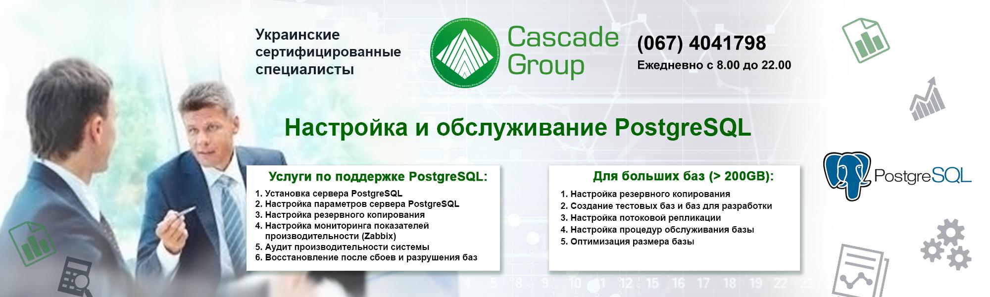 Настройка и поддержка PostgreSQL