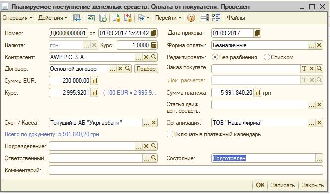 Платежный календарь 1С